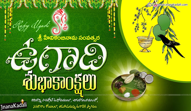 telugu new year ugadi greetings, Telugu Samvatsaradi Ugadi Subhakankshalu