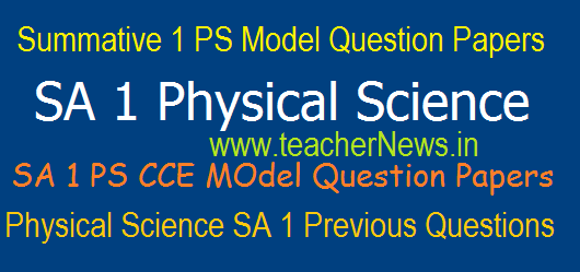 SA 1 PS/ Physical Science Question Papers 8th, 9th, 10th Class Summative 1 Previous Questions