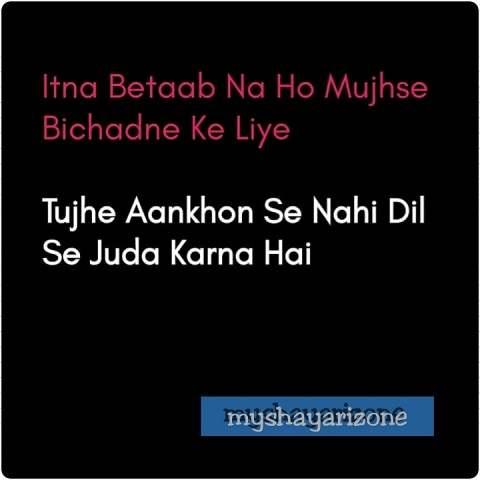 Breakup Shayari | Judai Bhara SMS | Whatsapp Status in Hindi