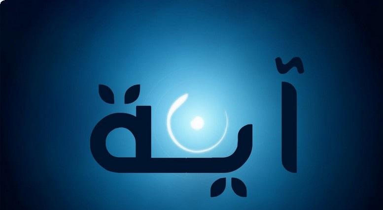 معنى أسم أية وحكم تسميته فى الإسلام