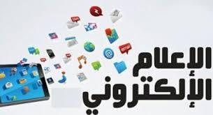 #دورة الاعلام الدولى وتكنولوجيا الاتصال