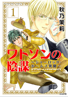 [Manga] ワトソンの陰謀~シャーロック・ホームズ異聞~ 第01巻 [Watson no Inbou – Sherlock Holmes Ibun Vol 01], manga, download, free