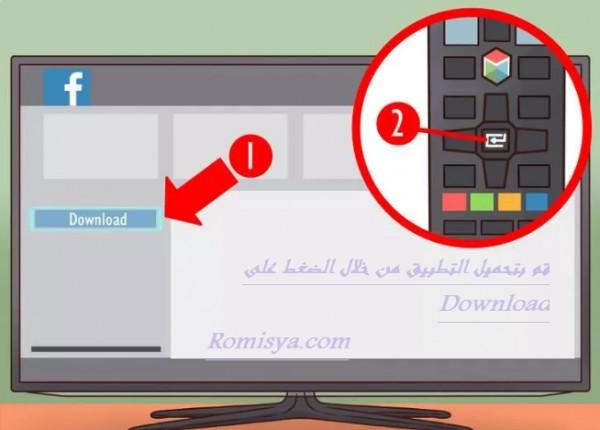 تحميل أي تطبيق لتليفزيون سامسونج الذكي
