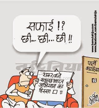 safai abhiyan, Shashi Thurur Cartoon, congress cartoon, cartoons on politics, indian political cartoon
