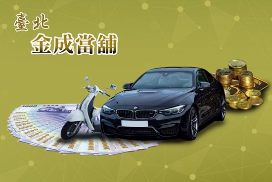 借款很難貸?台北金成當舖汽機車借款很好貸。
