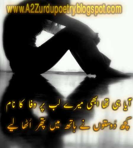 SMS: Dosti Shayari