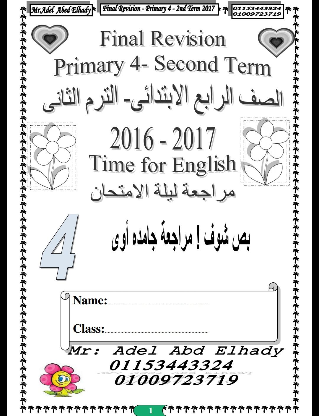 تحميل مراجعة ليلة الامتحان اللغة الانجليزية,  للصف الرابع الابتدائي الترم الثاني ، مستر عادل عبد الهادي