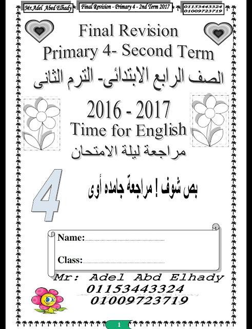 تحميل مراجعة ليلة الامتحان اللغة الانجليزية للصف الرابع الابتدائي الترم الثاني ، مستر عادل عبد الهادي