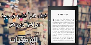 كيف تقرأ كتاب فى يوم؟ - اقرأ أكثر تفهم أكثر
