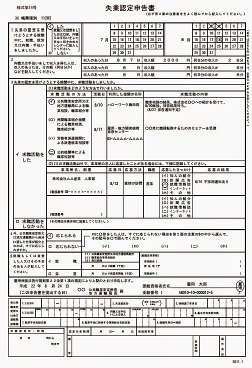 ハローワーク失業保険認定申請書