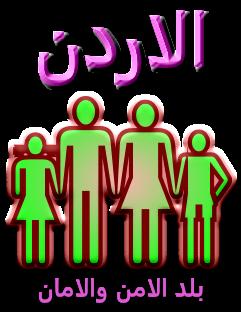 الشعب الاردني