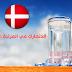 10 دول لديها أنظف مياه صالحة للشرب .. تعرّف عليها والدنمارك في المرتبة السادسة