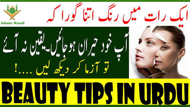 Beauty tips in urdu - Rang Gora Karne Ki Tips In Urdu - Rang Gora Karne Ka Tarika - Islamic Wazaif