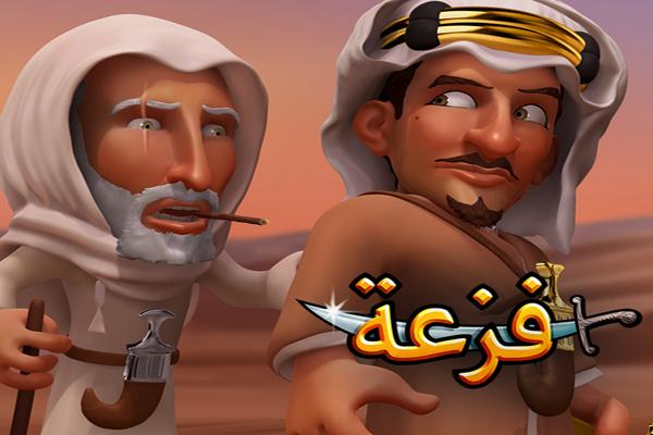 لعبة فزعه العربيه