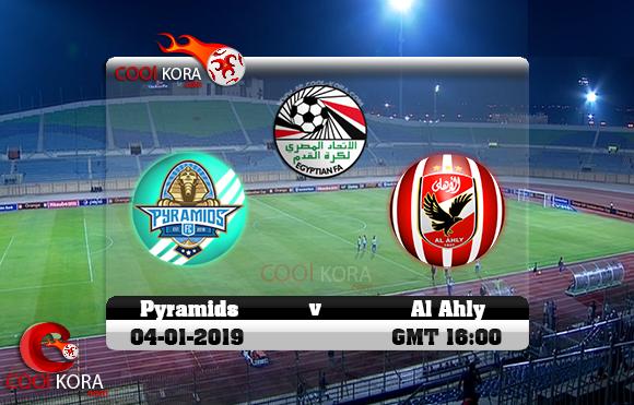مشاهدة مباراة بيراميدز والأهلي اليوم 4-1-2019 في الدوري المصري