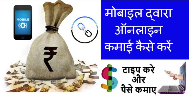 मोबाइल द्वारा ऑनलाइन कमाई कैसे करें- online paise kaise kamaye hindime