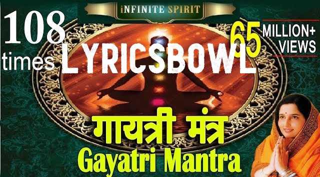 Gayatri Mantra Lyrics - ॐ भूर्भुवः स्वः तत्सवितुर्वरेण्यं भर्गो देवस् | LyricsBowl