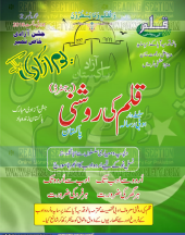 Qalam Ki Roshni Digest July & August 2016