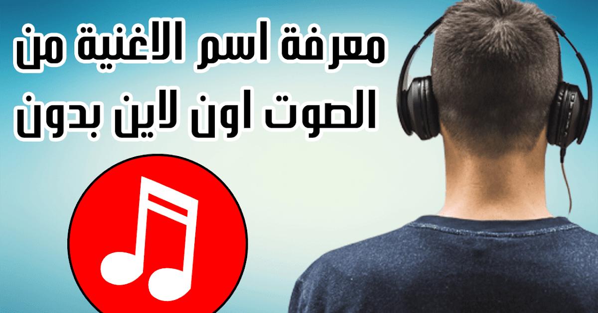 برنامج معرفة الاغاني
