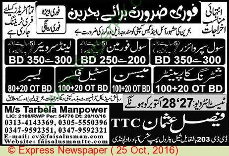 Bahrain Jobs | Today Express Newspaper Bahrain Jobs Add