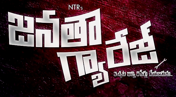 Janatha Garage Title logo Released First Look Release on May 20