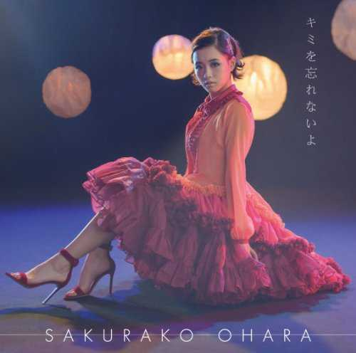 [Single] 大原櫻子 – キミを忘れないよ (2015.11.04/MP3/RAR)