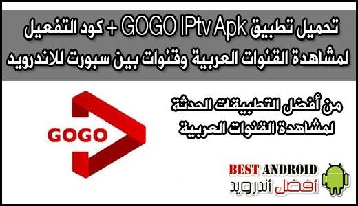 تحميل تطبيق GOGO IPtv Apk + كود التفعيل ، لمشاهدة القنوات العربية وقنوات بين سبورت للاندرويد