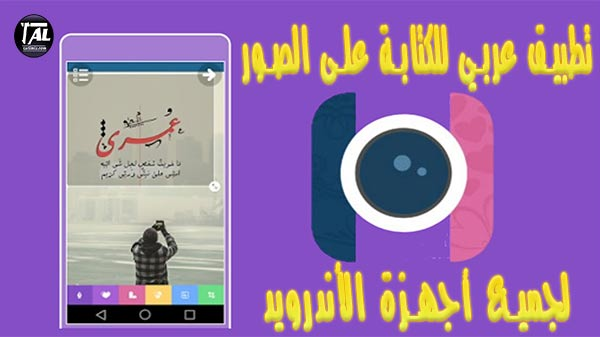 تطبيق عربي للكتابة على الصور للأندرويد
