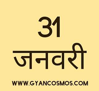 31 जनवरी का इतिहास 31 January History in Hindi