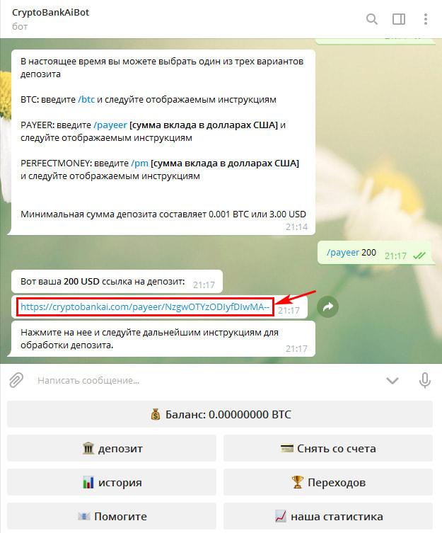 Создание депозита в CryptoBankAI 2
