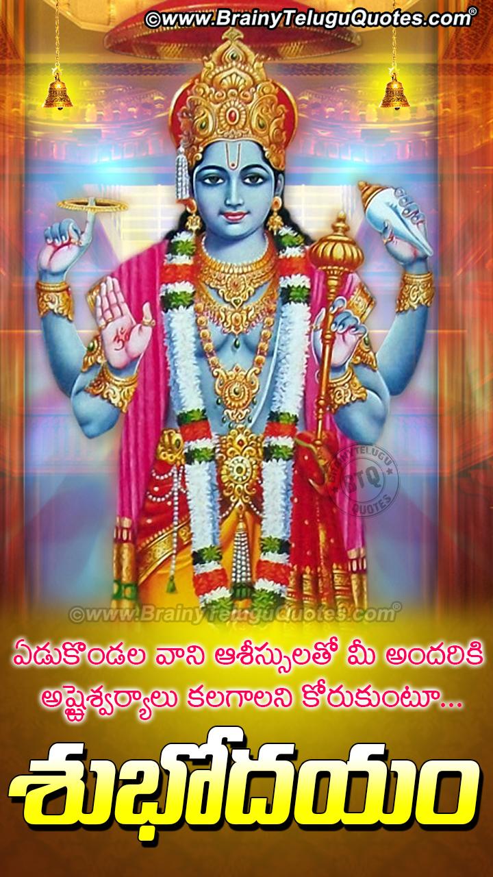 Good Morning Wishes In Telugu Lord Vishnu Hd Wallpapers Brainysms
