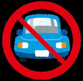 車禁止マーク
