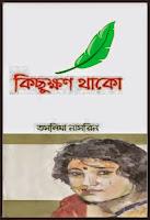 Kichukkhon Thako by Taslima Nasrin