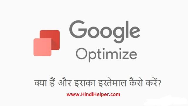 Google Optimize Kya Hai
