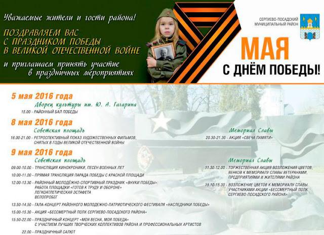 Программа празднования Дня Победы в Сергиевом Посаде