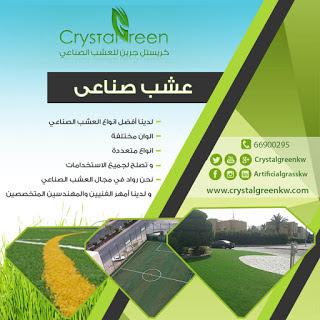 المنزل - مميزات العشب الصناعي في تزيين حديقة المنزل والاسطح | كريستل جرين %25D9%2585%25D9%2584%25D8%25A7%25D8%25B9%25D8%25A8%2B%25D8%25B9%25D8%25B4%25D8%25A8%2B%25D8%25B5%25D9%2586%25D8%25A7%25D8%25B9%25D9%258A%2B%25D8%258C%2B%25D8%25A7%25D9%2584%25D8%25B9%25D8%25B4%25D8%25A8%2B%25D8%25A7%25D9%2584%25D8%25B5%25D9%2586%25D8%25A7%25D8%25B9%25D9%258A%2B%25D9%2584%25D9%2584%25D9%2585%25D9%2584%25D8%25A7%25D8%25B9%25D8%25A8%2B%25D8%258C%2B%25D8%25AA%25D8%25B1%25D9%2583%25D9%258A%25D8%25A8%2B%25D8%25A7%25D9%2584%25D8%25B9%25D8%25B4%25D8%25A8%2B%25D8%25A7%25D9%2584%25D8%25B5%25D9%2586%25D8%25A7%25D8%25B9%25D9%258A%2B%25D8%258C%2B%25D8%25AA%25D8%25AC%25D9%2587%25D9%258A%25D8%25B2%2B%25D8%25A7%25D9%2584%25D9%2585%25D9%2584%25D8%25A7%25D8%25B9%25D8%25A8%2B%25D8%25A7%25D9%2584%25D8%25B1%25D9%258A%25D8%25A7%25D8%25B6%25D9%258A%25D8%25A9%2B%25D8%258C%2B%25D8%25B9%25D8%25B4%25D8%25A8%2B%25D9%2585%25D9%2584%25D8%25A7%25D8%25B9%25D8%25A8%2B%25D8%258C%2B%25D9%2586%25D8%25AC%25D9%258A%25D9%2584%2B%25D8%25B5%25D9%2586%25D8%25A7%25D8%25B9%25D9%258A%2B%25D8%258C%2B%25D8%25B9%25D8%25B4%25D8%25A8%2B%25D8%25B5%25D9%2586%25D8%25A7%25D8%25B9%25D9%258A%2B%25D8%258C%2B%25D8%25AB%25D9%258A%25D9%2584%2B%25D8%25B5%25D9%2586%25D8%25A7%25D8%25B9%25D9%258A%2B%25D8%258C%2B%25D8%25B3%25D8%25B9%25D8%25B1%2B%25D8%25A7%25D9%2584%25D9%2586%25D8%25AC%25D9%258A%25D9%2584%25D8%25A9%2B%25D8%25A7%25D9%2584%25D8%25B5%25D9%2586%25D8%25A7%25D8%25B9%25D9%258A%25D8%25A9