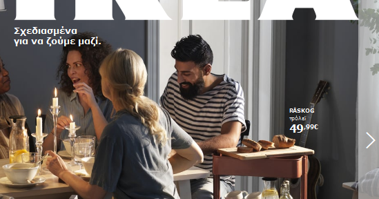 IKEA Catalog 2017 → Κύπρος (Cyprus)/>