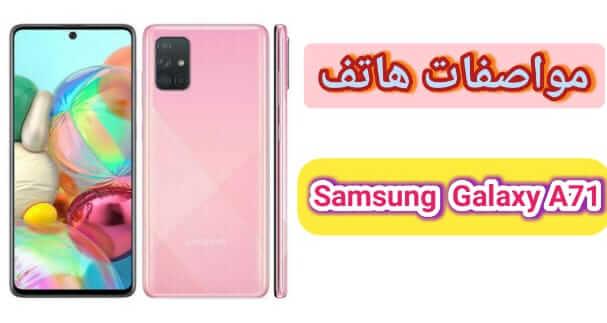 سعر و مواصفات هاتف سامسونج Samsung Galaxy A71 عيوب و مميزات