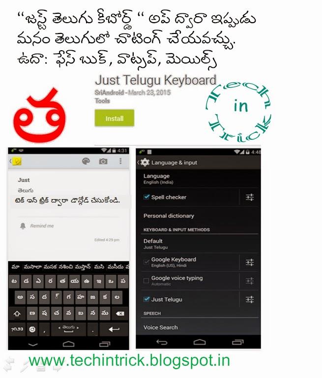 Tech in Trick: Just Telugu Keyboard