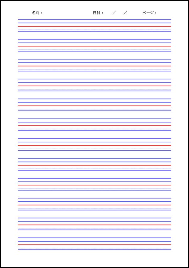英語ノート(罫線付き 縦12行) 003