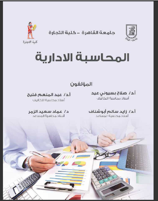 كتاب مزاج القاهرة pdf