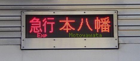 急行 本八幡 都営10-300R形行先