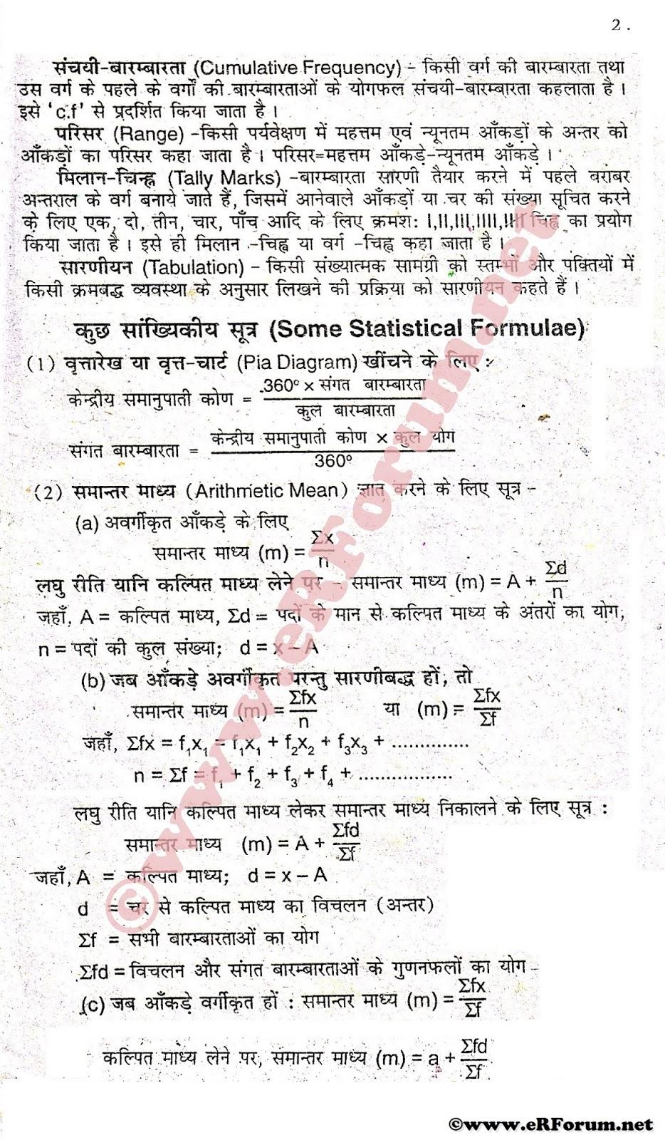 Free tally study material pdf