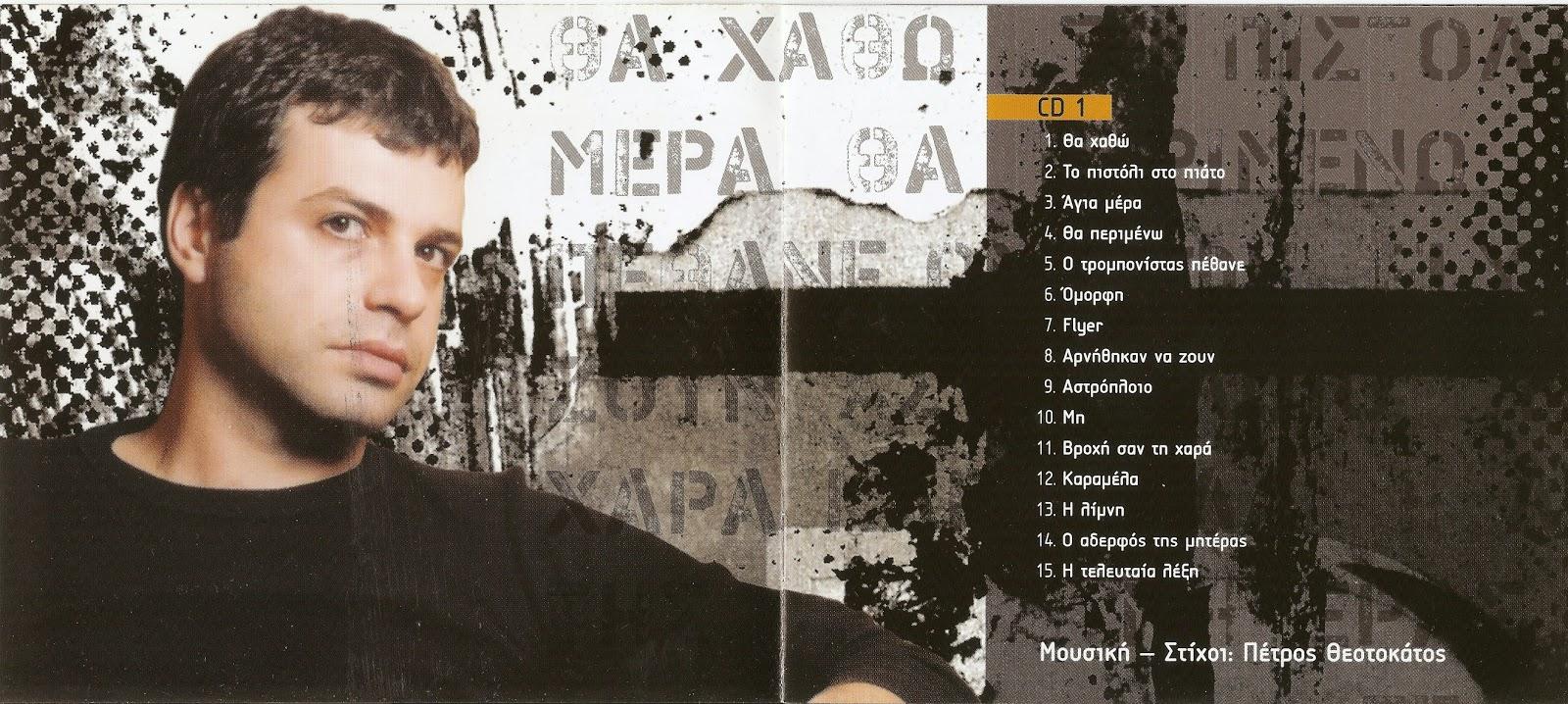 ΠΕΤΡΟΣ ΘΕΟΤΟΚΑΤΟΣ - ΘΑ ΧΑΘΩ cd rock 1