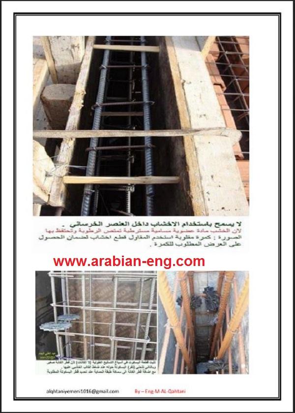 كتاب أخطاء في البناء عبدالغني الجند pdf مجانا