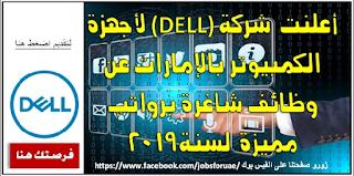 وظائف شركة ديل DELL تخصصات متنوعة في الإمارات