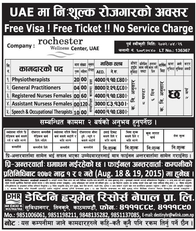 Free Visa ! Free Ticket ! Free Service Charge Job Vacancy in UAE