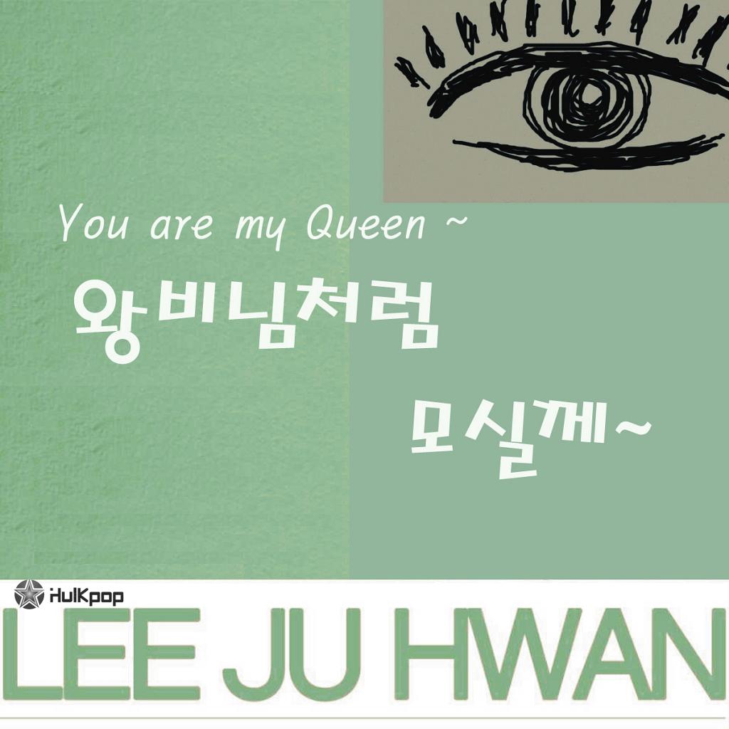 [Single] Lee Ju Hwan – You Are My Queen