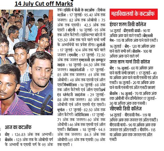 ✉ Allahabad University Cut Off Marks 2018 BA Bcom Bsc Merit List ✉