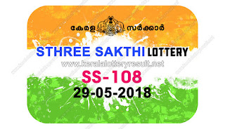 KeralaLotteryResult.net, kerala lottery 29/5/2018, kerala lottery result 29.5.2018, kerala lottery results 29-05-2018, sthree sakthi lottery   SS 108 results 29-05-2018, sthree sakthi lottery SS 108, live sthree sakthi lottery SS-108, sthree sakthi lottery, kerala lottery today result   sthree sakthi, sthree sakthi lottery (SS-108) 29/05/2018, SS 108, SS 108, sthree sakthi lottery SS108, sthree sakthi lottery 29.5.2018,   kerala lottery 29.5.2018, kerala lottery result 29-5-2018, kerala lottery result 29-5-2018, kerala lottery result sthree sakthi, sthree sakthi   lottery result today, sthree sakthi lottery SS 108, www.keralalotteryresult.net/2018/05/29 SS-108-live-sthree sakthi-lottery-result-today-  kerala-lottery-results, keralagovernment, result, gov.in, picture, image, images, pics, pictures kerala lottery, kl result, yesterday lottery   results, lotteries results, keralalotteries, kerala lottery, keralalotteryresult, kerala lottery result, kerala lottery result live, kerala lottery   today, kerala lottery result today, kerala lottery results today, today kerala lottery result, sthree sakthi lottery results, kerala lottery result   today sthree sakthi, sthree sakthi lottery result, kerala lottery result sthree sakthi today, kerala lottery sthree sakthi today result, sthree   sakthi kerala lottery result, today sthree sakthi lottery result, sthree sakthi lottery today result, sthree sakthi lottery results today, today   kerala lottery result sthree sakthi, kerala lottery results today sthree sakthi, sthree sakthi lottery today, today lottery result sthree sakthi,   sthree sakthi lottery result today, kerala lottery result live, kerala lottery bumper result, kerala lottery result yesterday, kerala lottery result   today, kerala online lottery results, kerala lottery draw, kerala lottery results, kerala state lottery today, kerala lottare, kerala lottery result,   lottery today, kerala lottery today draw result, kerala lottery online purchase, kerala lottery online buy, buy kerala lottery online, kerala   result